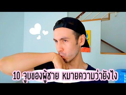 10 จูบของผู้ชาย หมายความว่ายังไง