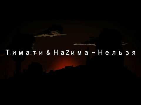 Тимати & НаZима - Нельзя (2019)