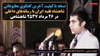 نسخه با کیفیت آخرین گفتگوی شاهنشاه فقید ایران با رسانههای داخلی در ۲۶ مرداد ۲۵۳۷ شاهنشاهی