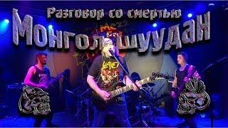Монгол Шуудан – Разговор со смертью (Клуб - Mezzo Forte 7.03.2019 г.)