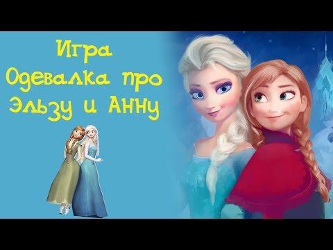 Игра Одевалка про Эльзу и Анну