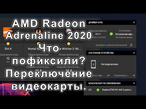 Radeon Adrenaline 2020 Пофиксили баги! Как переключить видеокарту.