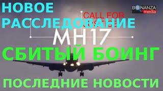 Боинг MH17 расследование  на русском призыв к справедливости ван дер Верфф Украина сфальсифицировала