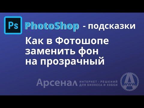Как в фотошопе заменить фон на прозрачный - подсказки