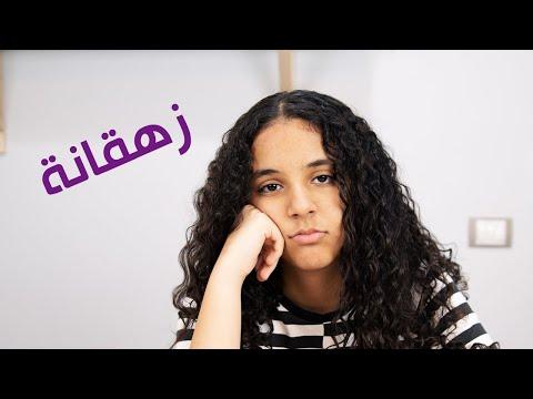 عشر حاجات تعملها و انت زهقان