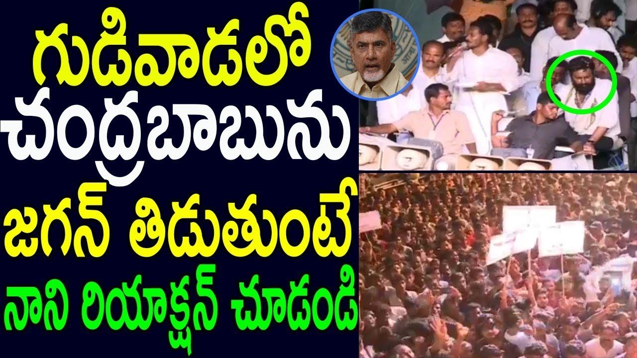 YS Jagan Speech in Gudiwada Bahiranga Sabha   PrajaSankalpaYatra   Kodali Nani    Cinema Politics