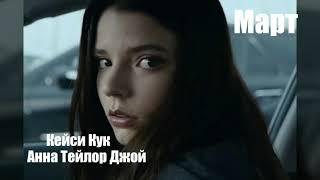 """Кто ты из актёров фильма """"Сплит"""" и """"Стекло""""???"""