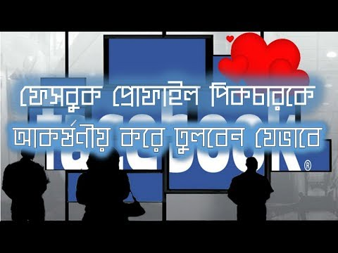 ⓕ Make your best attractive facebook profile picture in bangla