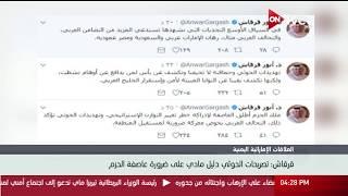 أنور قرقاش: تصريحات الحوثي دليل مادي على ضرورة عاصفة الحزم