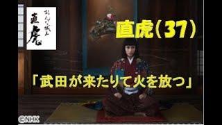 元亀3年(1572)秋,井伊谷は近藤康用(橋本じゅん)の治世のもと、...