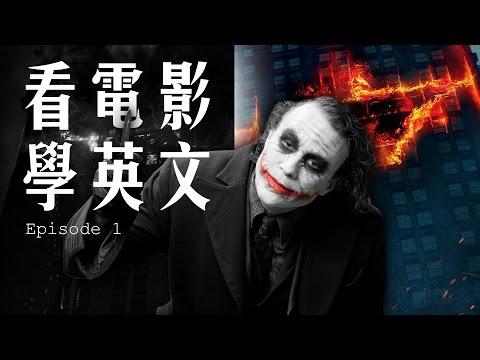 看電影學英文 | The Dark Knight | 蝙蝠俠—黑夜之神 | 黑暗騎士