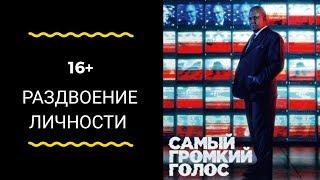 """Рецензия на сериал-экранизацию """"Самый громкий голос"""""""