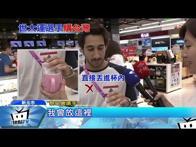 20170817中天新聞 選手村老外找「台味」! 鳳梨酥、台水果、珍奶夯