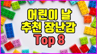 어린이날 선물 추천 장난감 Top8 / 신기하고 기발한…