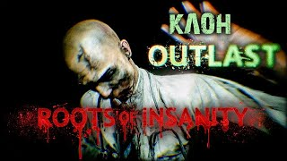 кЛОН Outlast  Roots Of Insanity  ОБЗОР ИГРЫ