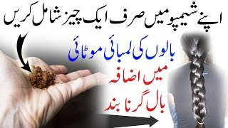 Natural Formula For Hair Growth- Boost Hair Growth & Get Rid Of Baldness
