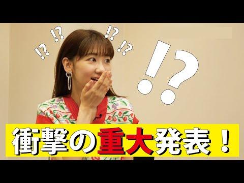 【新プロジェクト始動!】柏木由紀、WACKプロデュースのイケナイ内容とは!?