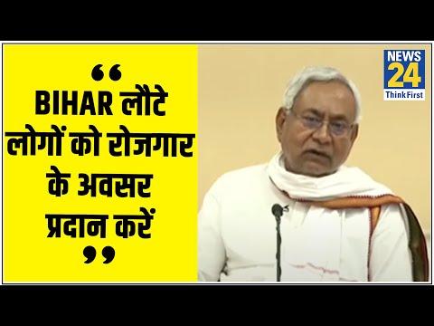 Bihar लौटे लोगों को रोजगार के अवसर प्रदान करें - Nitish Kumar || News24