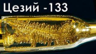 Цезий  - самый активный металл на Земле! thumbnail