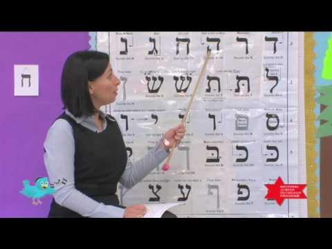 Twebrew School Hebrew Lesson 38