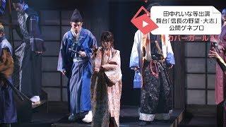 5月17日からCBGKシブゲキ!!で公演されている 舞台「信長の野望・大志 ...