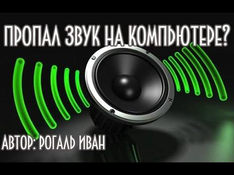 Что делать если на компьютере пропал звук - YouTube
