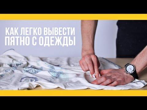 Как легко вывести пятно с одежды [Якорь | Мужской канал]