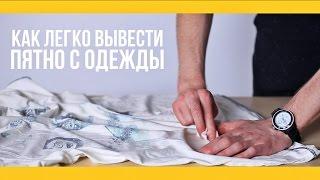 Как легко вывести пятно с одежды [Якорь | Мужской канал](, 2016-06-22T12:42:16.000Z)