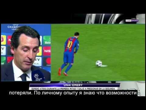 Unai Emery after (Barcelona - PSG)