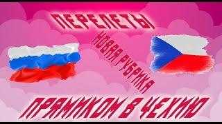 Поездка в Чехию!!! Москва Ледовое шоу 