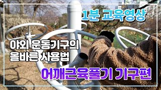 6탄. 야외 운동기구 올바른 사용법 - 어깨근육풀기 편