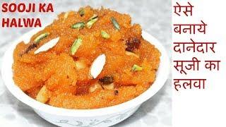 Suji ka Halwa Recipe in hindi 💕सूजी का दानेदार टेस्टी हलवा बनाने का सही तरीका||SOOJI/Semolina Halwa