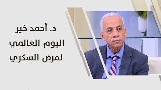 د. أحمد خير - اليوم العالمي لمرض السكري