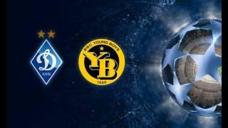 Динамо Киев - Янг Бойз | Квалификация | Лига чемпионов | Dynamo - Young Boys | Прогноз на 26.07.17