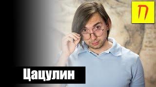 Борис Цацулин — про веганов, наркотики, религию, гомосексуальность и бизнес на спортпите / Пекло