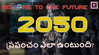 PREDICTIONS FOR THE YEAR 2050 IN TELUGU|THE FUT...