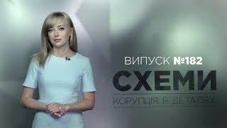 видео Схемы
