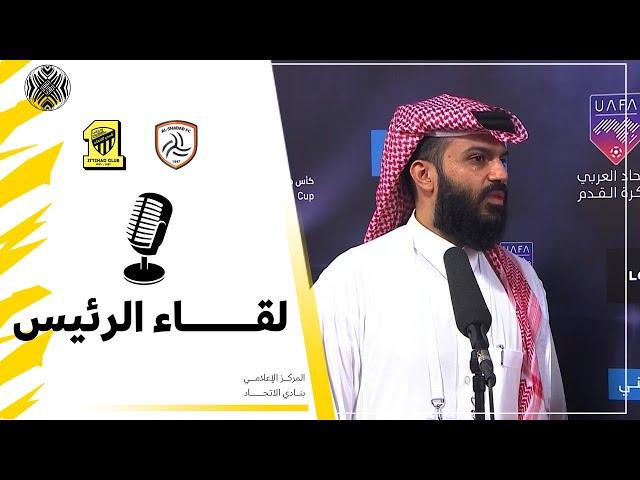 لقاء رئيس نادي الاتحاد أ. انمار الحائلي و نائبه احمد كعكي بعد التأهل لـ نهائي كأس العرب