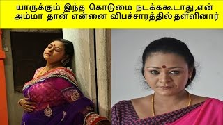 என் அம்மா தான் என்னை விபச்சாரத்தில் தள்ளினார்   Tamil Cinema News Kollywood News