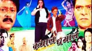 Kamaal Dhamaal Marathi Movie 2017 | Latest Movie ᴴᴰ