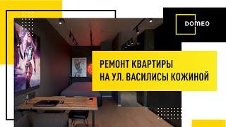 Ремонт квартиры на ул. Василисы Кожиной