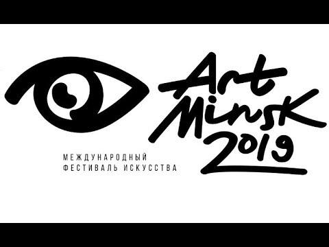 «Art-Minsk-2019»: Минск смотрит!