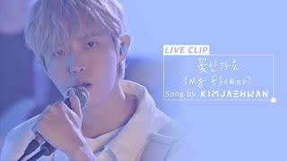 김재환(KIM JAE HWAN) - 꽃인가요_Special Live Clip