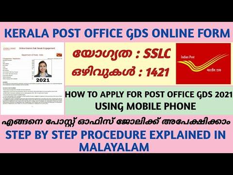 How to apply for kerala post office job in malayalam   kerala post office GDS ഏങ്ങനെ അപേക്ഷിക്കാം???