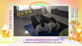 [我们在一起]一起做运动吧| CCTV少儿