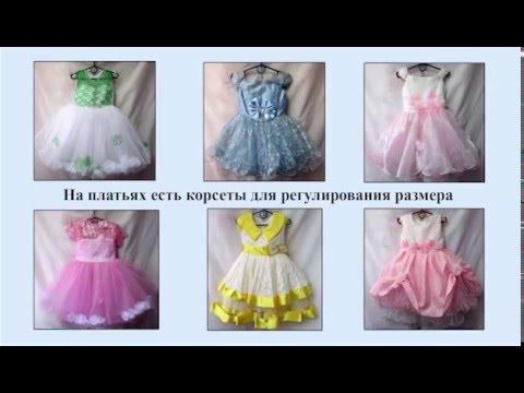Детские нарядные платья от годика и до 14 лет.
