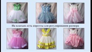Детские нарядные платья от годика и до 14 лет.(, 2016-02-12T15:38:14.000Z)