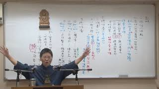 (學院第三屆)法相宗─依《瑜伽師地論》修學止觀 李麗居士 005 thumbnail