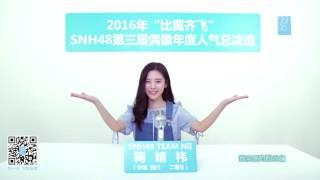 SNH48 总选宣言!24 鞠婧祎