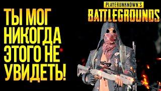 ТЫ МОГ ЭТО НЕ УВИДЕТЬ НИКОГДА! - БОМБЯЩИЙ Battlegrounds